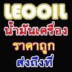 leomu